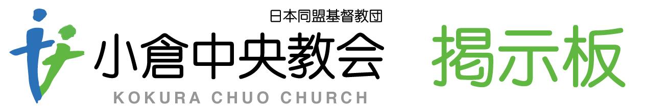 小倉中央教会 掲示板サイト